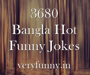 Bangla Hot Funny Jokes