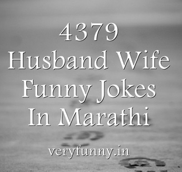 Husband Wife Funny Jokes In Marathi