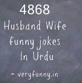 Husband Wife funny jokes In Urdu