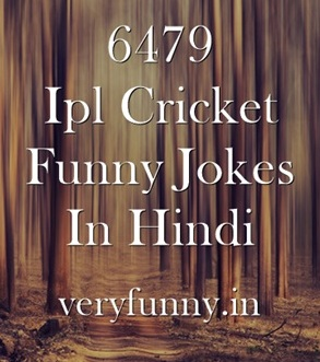 Ipl Cricket Funny Jokes In Hindi