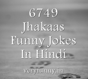 Jhakaas Funny Jokes In Hindi