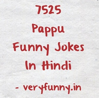 Pappu Funny Jokes In Hindi