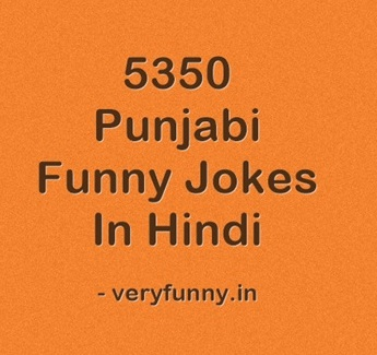 Punjabi Funny Jokes In Hindi