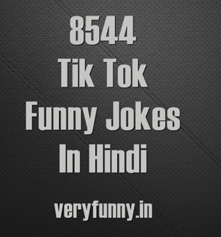 Tik Tok Funny Jokes In Hindi