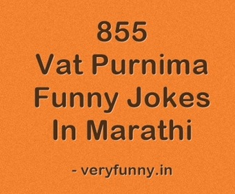 Vat Purnima Funny Jokes In Marathi