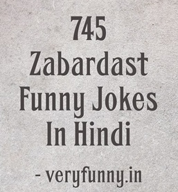 Zabardast Funny Jokes In Hindi